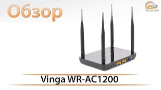 Обзор Wi-Fi маршрутизатора Vinga WR-AC1200: альтернатива именитым брендам?