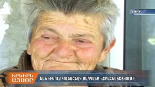 Լոռիի հունաբնակ  Յաղդան համայնքում 20 հույն է մնացել