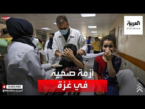 لا كهرباء ونقص في الإمدادات الطبية.. مستشفيات غزة تعاني مع استمرار القصف الإسرائيلي  - نشر قبل 33 دقيقة