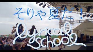 """初の全国ツアー開催中! lyrical school tour 2015 """"date spot"""" 各会場..."""