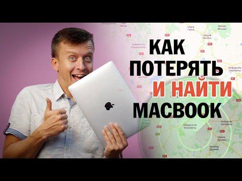 Как найти ноутбук
