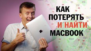 как найти украденный ноутбук Apple MacBook Air