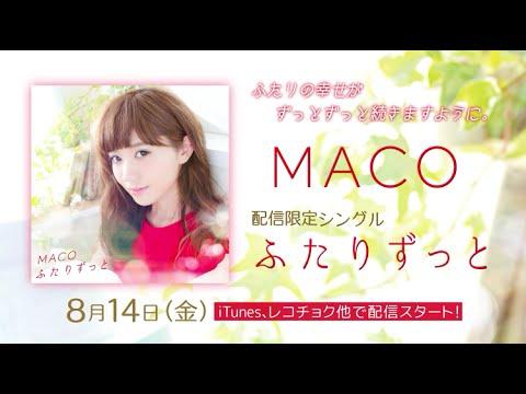 """MACO - ふたりずっと「アルバムFIRST KISS""""絶賛発売中""""」"""