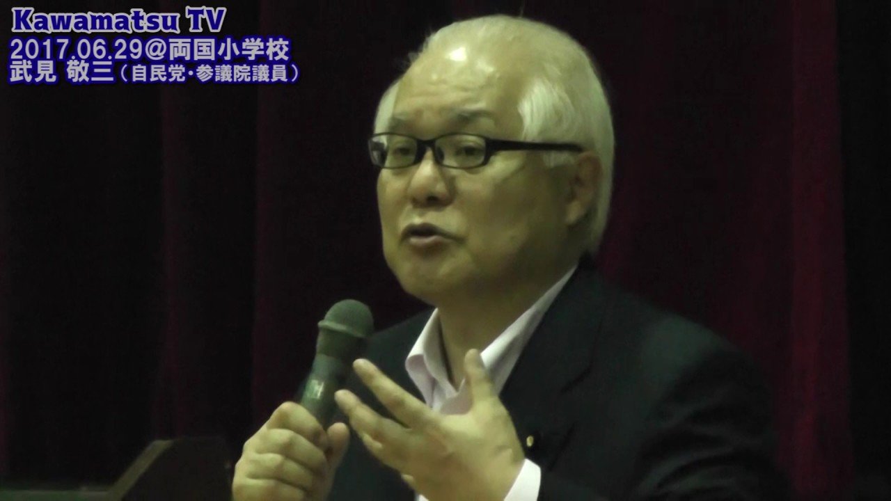 Kawamatsu TV 「両国小学校 川松応援演説 武見 敬三 参議院議員 ...