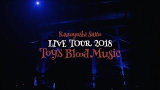 斉藤和義「Toys Blood Music Live at 山梨コラニー文化ホール2018.06.02」[Trailer]