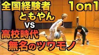 【バスケ】全国経験者ともやんvs高校時代無名のツワモノの1on1!! thumbnail