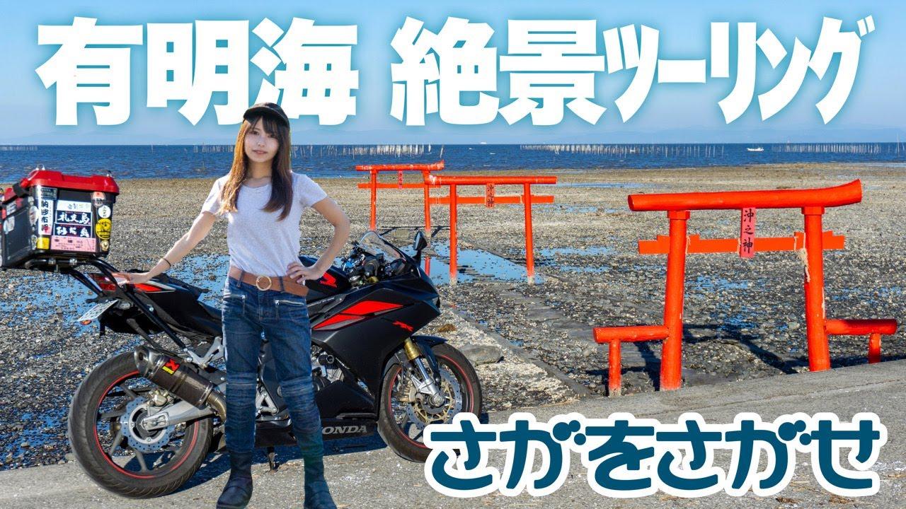 有明海の絶景堪能ツーリング〜佐賀を探せ!〜【バイク女子の日本一周モトブログ】