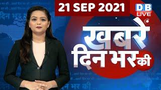 din bhar ki khabar | news of the day, hindi news india | top news| latest news| UP Election |#DBLIVE screenshot 3