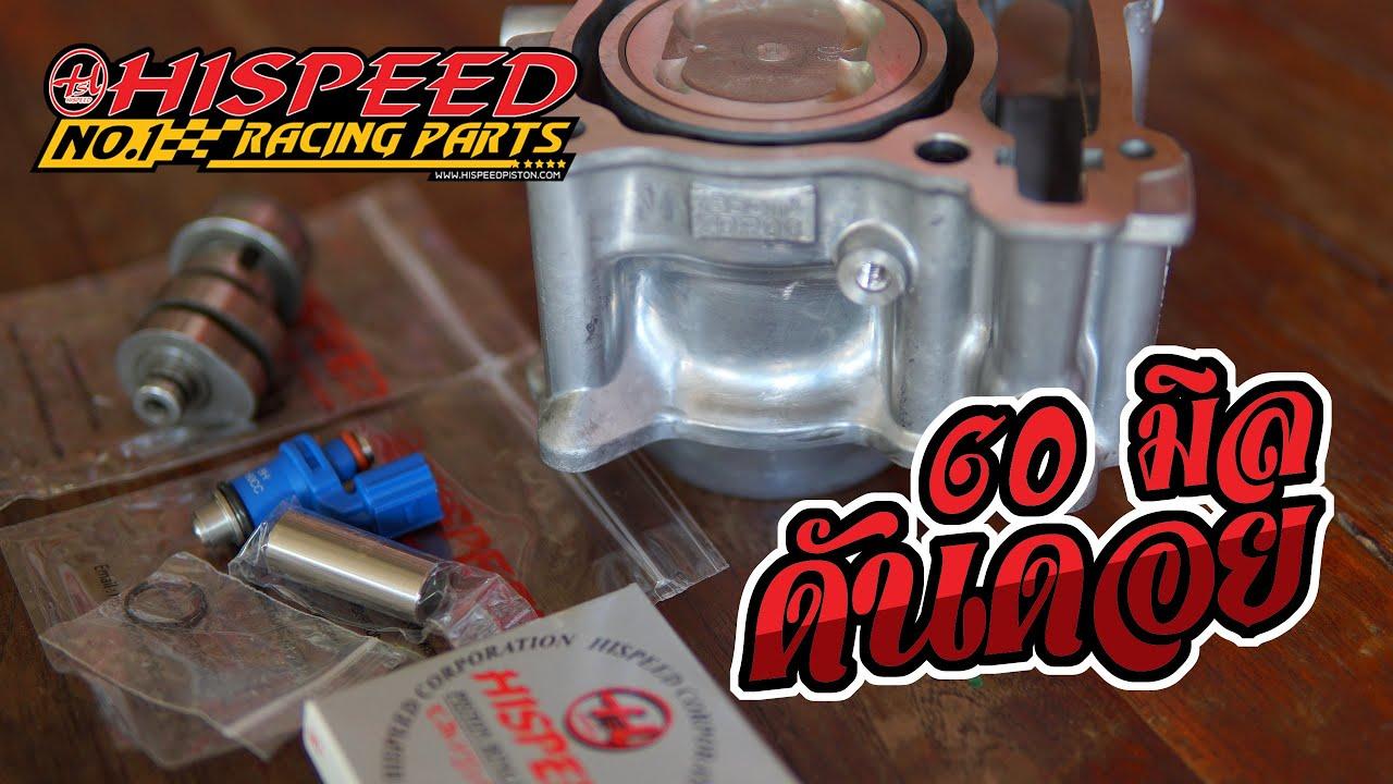 ทดสอบ All New NMAX 155 กับลูก 60 มิลดันดอย ชุดคิทจาก HiSpeed Racing Parts Thailand ในงบ 1,900 บาท!!!