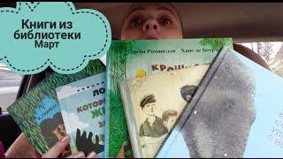 Детские книги из библиотеки. Март.