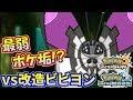 【ポケモンUSUM】「改造ビビヨン」との一戦!秘密兵器で立ち向かえ【ウルトラサン/ウルトラムーン】