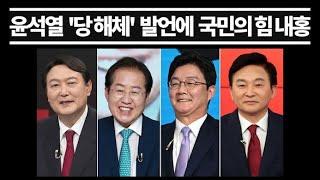 윤석열 '당 해체' 발언에 국민의 힘 내홍...이럴때가 아닌데.....