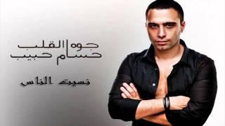 حسام حبيب - نسيت الناس / Hossam Habib - Nseet Elnass