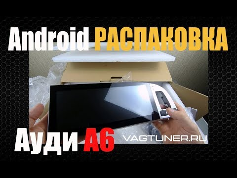 Ауди А6 магнитола Распаковка | Audi A6 Multimedia Unboxing