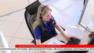 Служба 112 принимает от новосибирцев 5,5 тысячи звонков в сутки