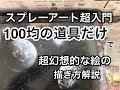 100均で始めるスプレーアート!【入門】宇宙と惑星の描き方