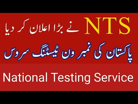 NTS New Tender for SMS Service