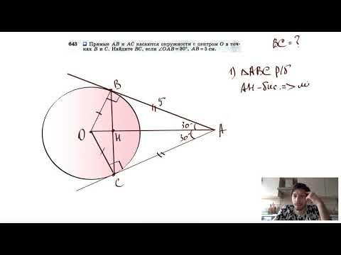 №643. Прямые АВ и АС касаются окружности с центром О в точках В и С. Найдите ВС, если
