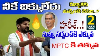 MP Revanth Reddy Fires on Minister Harish Rao || Mp Revanth Reddy Entry In Dubbaka | Disha TV