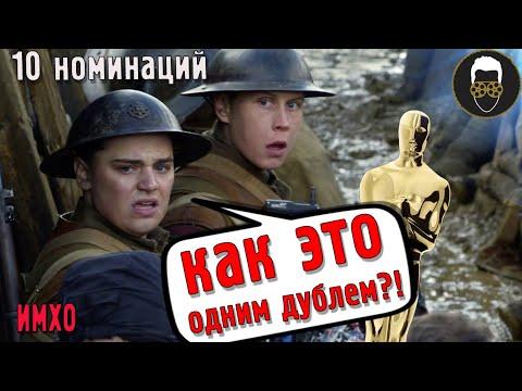 1917 - ОСКАР 2020 - ИМХО обзор
