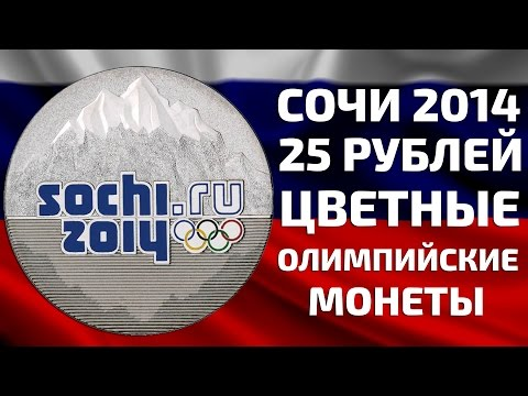 Монеты Олимпиады в Сочи 2014 номинал 25 рублей