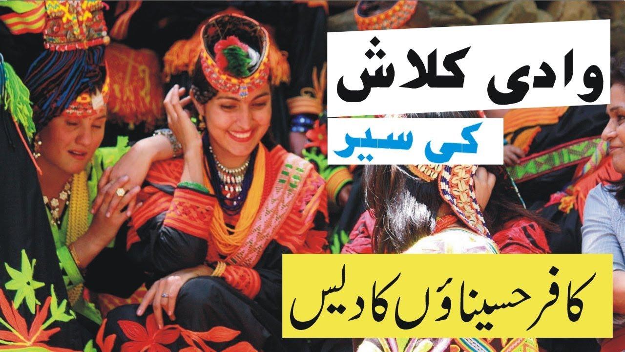 Kalash Valley Pakistan   Kalash Valley Dance, Girls, Festivals [Urdu]