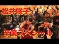 AKB48松井咲子卒業スペシャル。 の動画、YouTube動画。