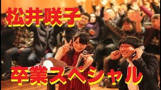 AKB48の松井咲子がこのほど「大人の事情」で「不毛な議論」を卒業するこ...