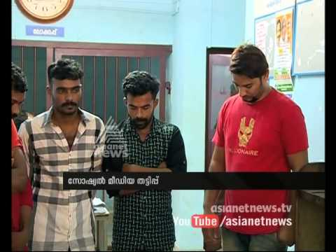 Social Media  cheating six arrested | FIR