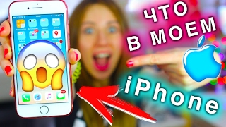 ЧТО В МОЕМ ТЕЛЕФОНЕ - ЧТО СКРЫВАЕТ МОЙ iPHONE 7 | Elli Di