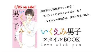 『いくえみ男子スタイルBOOK love with you』いくえみ綾ファンブック3/25発売記念CM