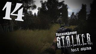 S.T.A.L.K.E.R. Lost Alpha #14 - Деревня, но не дураков(, 2014-10-31T11:42:25.000Z)