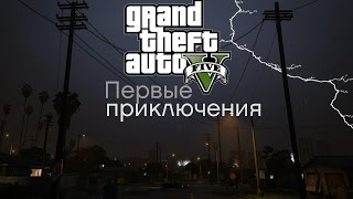 ГУЛЯЯ ПО ЛОС-САНТОСУ
