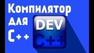 dev C - Компилятор для С( На чём писать программы? )