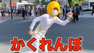 【かくれんぼ】エゴサだけで渋谷のレモンを探し出せwwwww