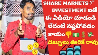 must watch this video before investing in share markets