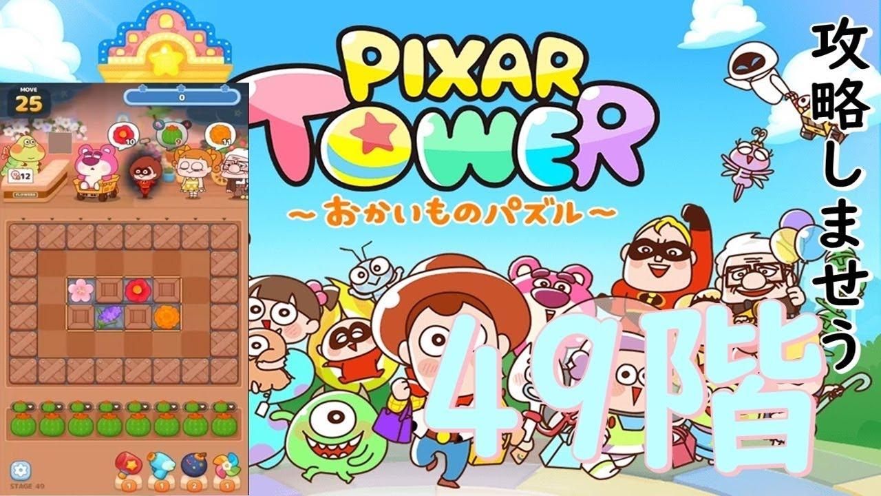 ピクサー タワー 49