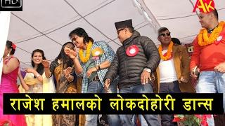 राजेश हमालको खत्रा दोहोरी डान्स || Live Dancing of Rajesh Hamal in Lok Song || Sharmila Shrestha