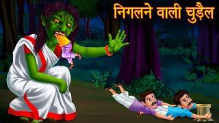 निगलने वाली चुड़ैल   Chudail Ki Kahaniya   Horror Stories in Hindi   Witch Stories   Stories in Hindi