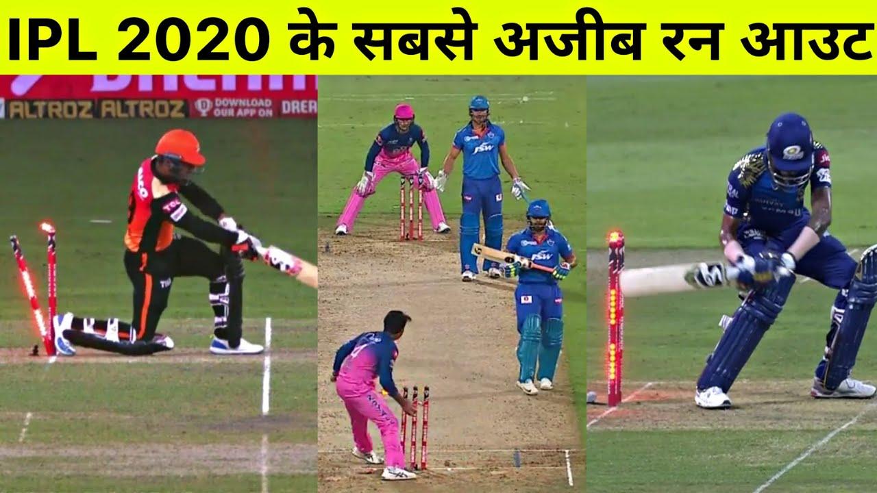 Download देखिए IPL 2020 के 5 सबसे अजीबोग़रीब होश उड़ाने वाले रन आउट   Top 5 Bizarre Run Outs Of IPL 2020