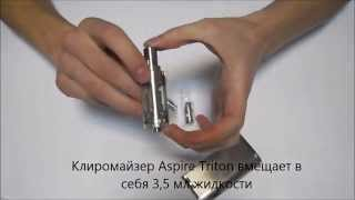 Обзор Aspire odyssei KIT(http://sigara.pp.ua/aspire-odyssey-kit.html., 2015-11-02T10:39:44.000Z)