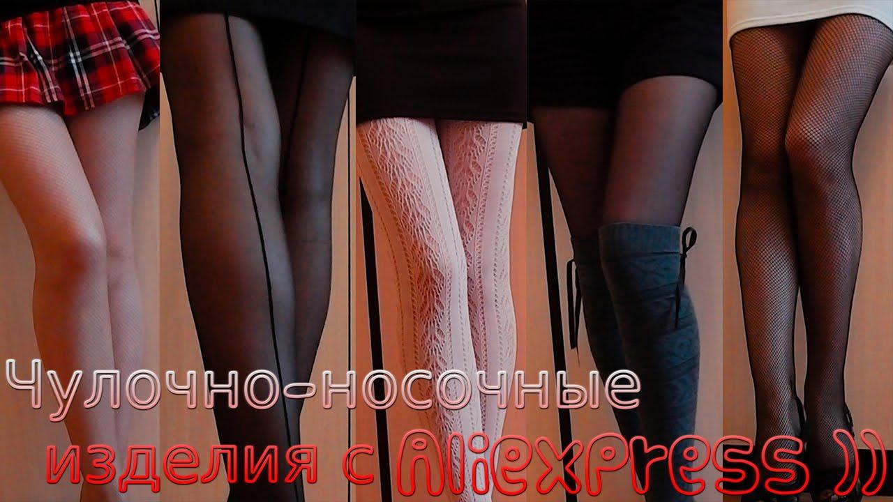 Чулочно-носочные изделия с Aliexpress))