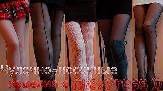Чулочно-носочные изделия с Aliexpress)) - Видео от LoveShopping