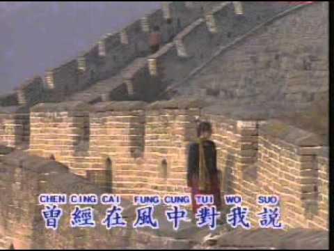 風中的承諾 Feng Zhong De Cheng Nuo