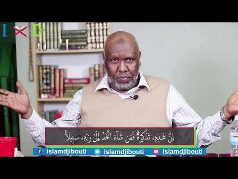 Sheikh Abdourahman Bashir - Surah Al insan 23 - 31