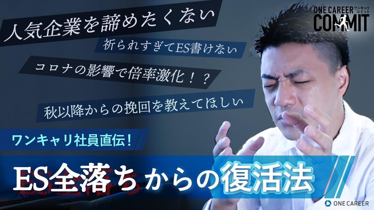 【ワンキャリ社員直伝!】ES全落ちからの復活法