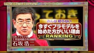 土曜プレミアム・有名人が初めて話します!とっておきランキング2016/04/02.