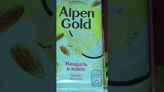 Фото Коллекция шоколадок. Разный шоколад. Alpen Gold, Красный Октябрь, Степ, Dolce Albero. #shorts