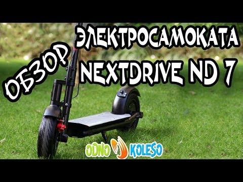 НОВИНКА САМЫЙ СТИЛЬНЫЙ КОНСОЛЬНЫЙ ЭЛЕКТРОСАМОКАТ 2018 ГОДА NEXTDRIVE ND-7