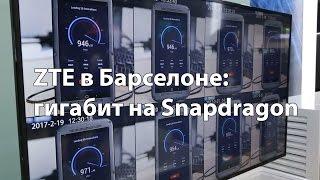 Гигабит на Snapdragon 835 от ZTE
